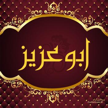 عکس پروفایل اسم ابوعزيز طرح قرمز طلایی