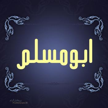 عکس پروفایل اسم ابومسلم طرح سرمه ای