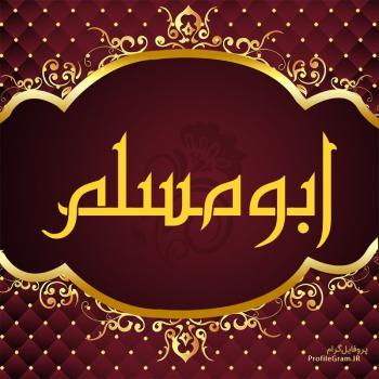 عکس پروفایل اسم ابومسلم طرح قرمز طلایی