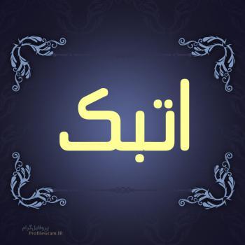 عکس پروفایل اسم اتبك طرح سرمه ای