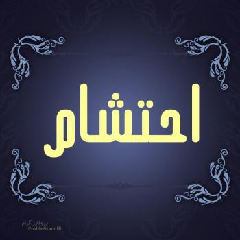 عکس پروفایل اسم احتشام طرح سرمه ای