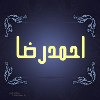 عکس پروفایل اسم احمدرضا طرح سرمه ای