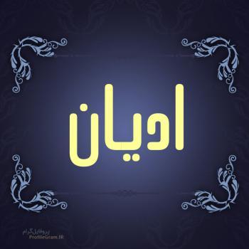 عکس پروفایل اسم اديان طرح سرمه ای