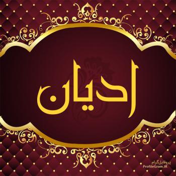 عکس پروفایل اسم اديان طرح قرمز طلایی