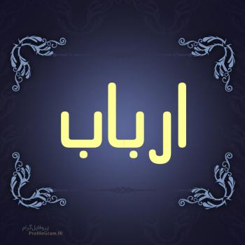 عکس پروفایل اسم ارباب طرح سرمه ای