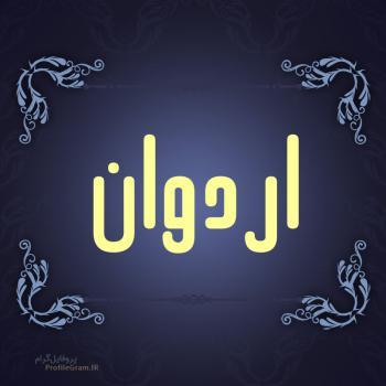 عکس پروفایل اسم اردوان طرح سرمه ای