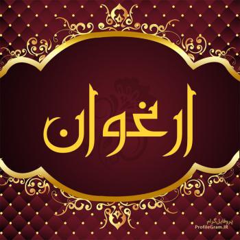 عکس پروفایل اسم ارغوان طرح قرمز طلایی