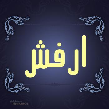 عکس پروفایل اسم ارفش طرح سرمه ای