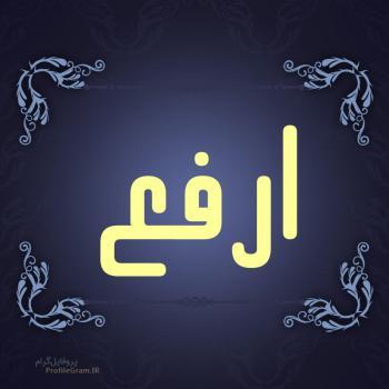 عکس پروفایل اسم ارفع طرح سرمه ای