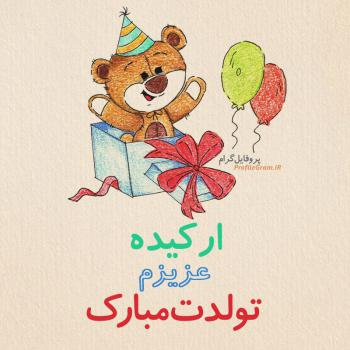 عکس پروفایل تبریک تولد اركيده طرح خرس
