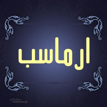 عکس پروفایل اسم ارماسب طرح سرمه ای