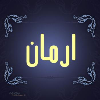 عکس پروفایل اسم ارمان طرح سرمه ای