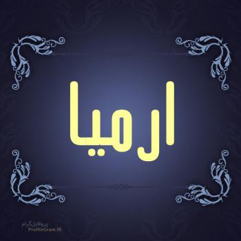 عکس پروفایل اسم ارميا طرح سرمه ای