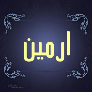 عکس پروفایل اسم ارمين طرح سرمه ای
