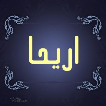 عکس پروفایل اسم اريحا طرح سرمه ای