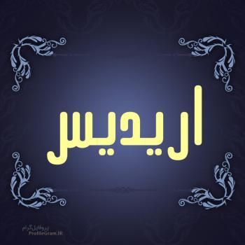 عکس پروفایل اسم اريديس طرح سرمه ای
