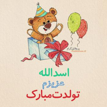 عکس پروفایل تبریک تولد اسدالله طرح خرس