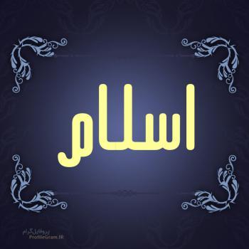 عکس پروفایل اسم اسلام طرح سرمه ای