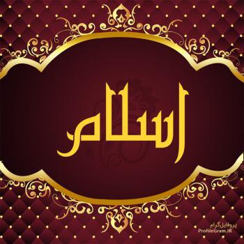 عکس پروفایل اسم اسلام طرح قرمز طلایی