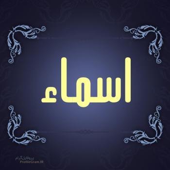 عکس پروفایل اسم اسماء طرح سرمه ای