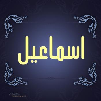 عکس پروفایل اسم اسماعيل طرح سرمه ای