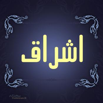 عکس پروفایل اسم اشراق طرح سرمه ای