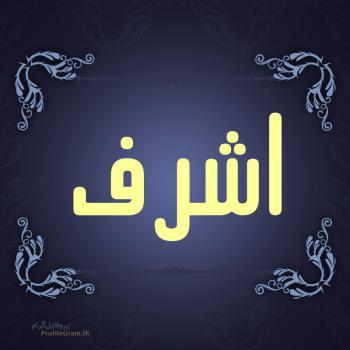 عکس پروفایل اسم اشرف طرح سرمه ای