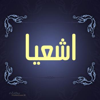 عکس پروفایل اسم اشعيا طرح سرمه ای