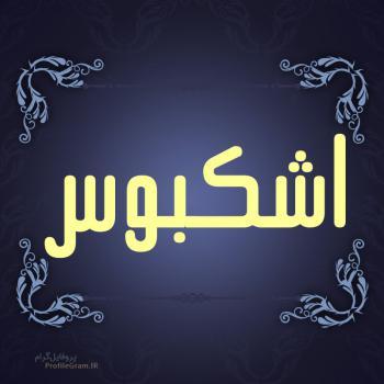 عکس پروفایل اسم اشكبوس طرح سرمه ای