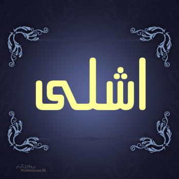 عکس پروفایل اسم اشلي طرح سرمه ای
