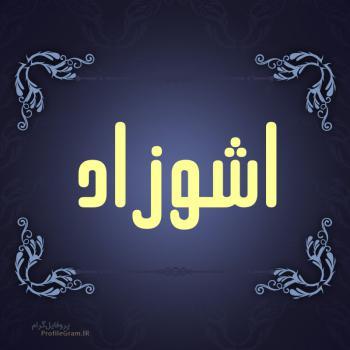 عکس پروفایل اسم اشوزاد طرح سرمه ای