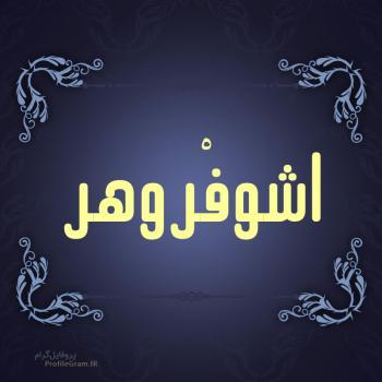 عکس پروفایل اسم اشوفْروهر طرح سرمه ای