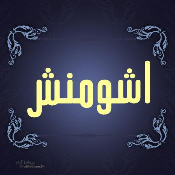 عکس پروفایل اسم اشومنش طرح سرمه ای