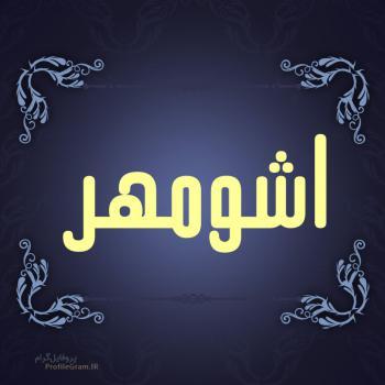 عکس پروفایل اسم اشومهر طرح سرمه ای