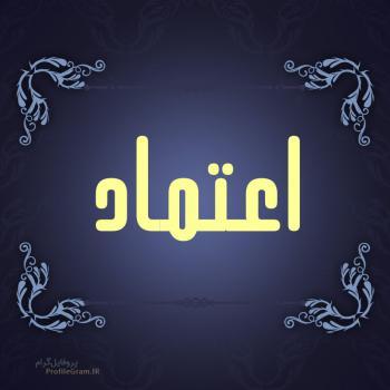 عکس پروفایل اسم اعتماد طرح سرمه ای