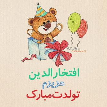 عکس پروفایل تبریک تولد افتخارالدین طرح خرس