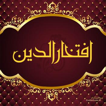عکس پروفایل اسم افتخارالدین طرح قرمز طلایی