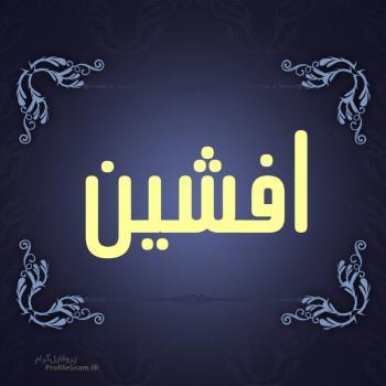 عکس پروفایل اسم افشین طرح سرمه ای