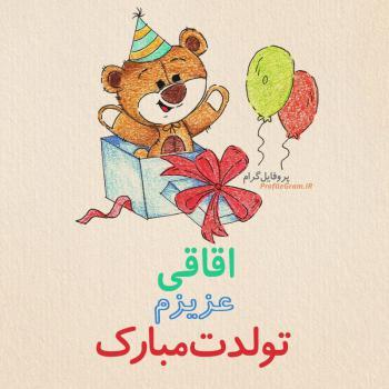 عکس پروفایل تبریک تولد اقاقی طرح خرس