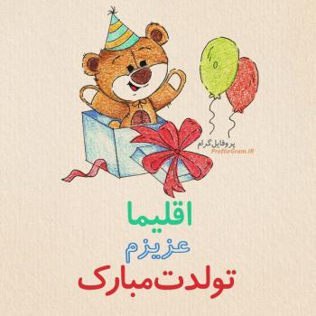 عکس پروفایل تبریک تولد اقلیما طرح خرس