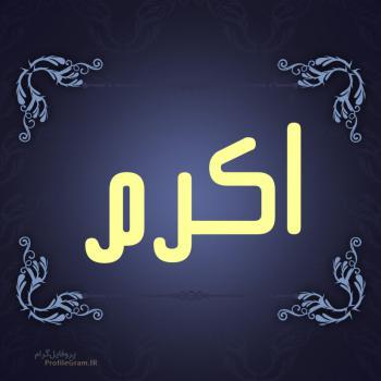 عکس پروفایل اسم اکرم طرح سرمه ای