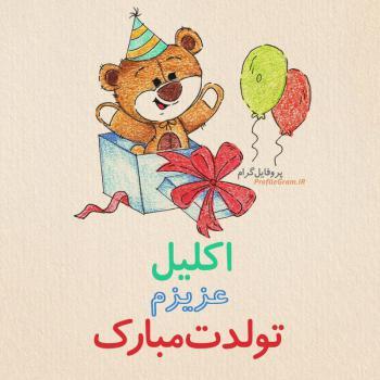 پروفایل تبریک تولد اکلیل طرح خرس