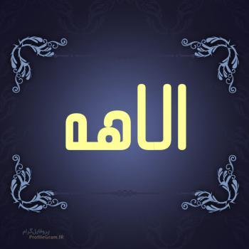 عکس پروفایل اسم الاهه طرح سرمه ای