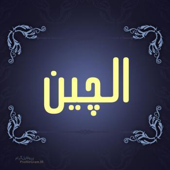 عکس پروفایل اسم الچین طرح سرمه ای