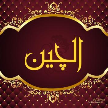 عکس پروفایل اسم الچین طرح قرمز طلایی