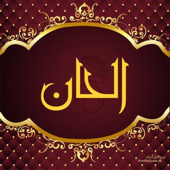 عکس پروفایل اسم الحان طرح قرمز طلایی