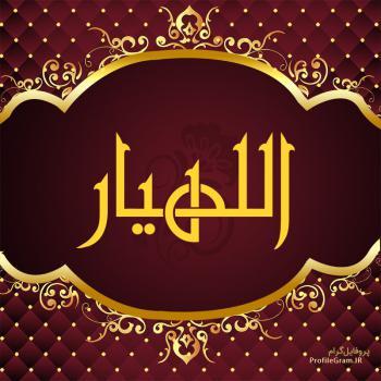عکس پروفایل اسم اللهیار طرح قرمز طلایی