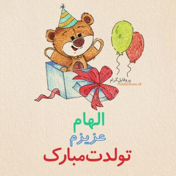 عکس پروفایل تبریک تولد الهام طرح خرس