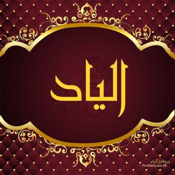 عکس پروفایل اسم الیاد طرح قرمز طلایی