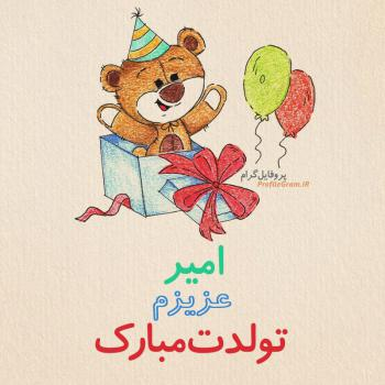عکس پروفایل تبریک تولد امیر طرح خرس